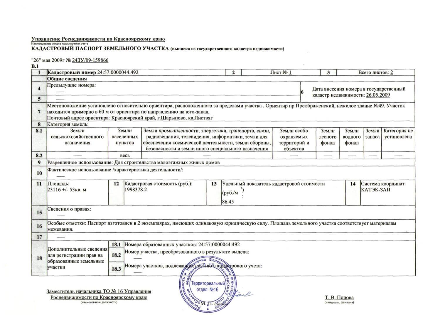 документы кадастрового учета земельных участков